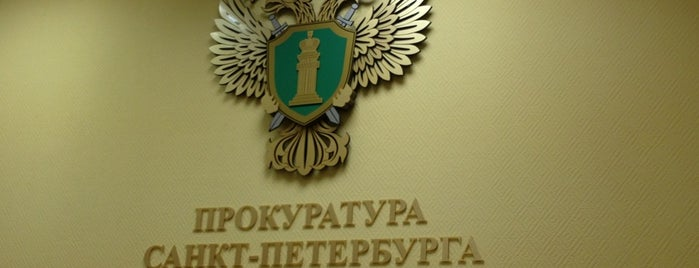Прокуратура Санкт-Петербурга is one of สถานที่ที่ П.А. ถูกใจ.