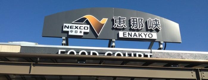 恵那峡SA (上り) is one of สถานที่ที่ Shigeo ถูกใจ.