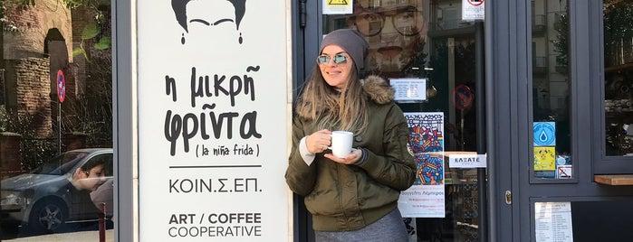 Η Μικρή Φρίντα is one of Thessaloniki.