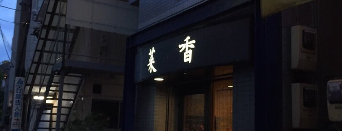 菜香 is one of Lieux sauvegardés par Makiko.