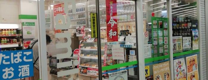 ファミリーマート is one of 海老名・綾瀬・座間・厚木.