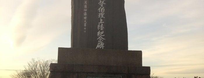 ペリー公園 is one of 西郷どんゆかりのスポット.