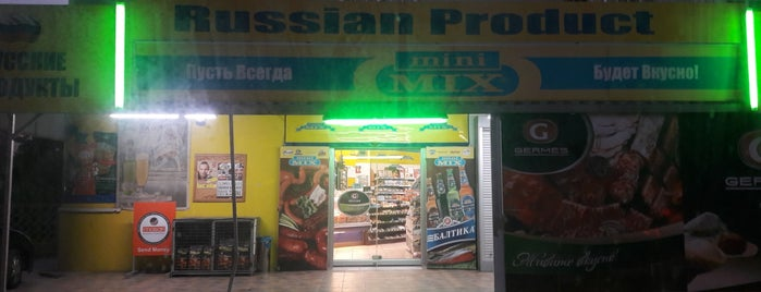 Russian Products is one of Tempat yang Disukai Bego.