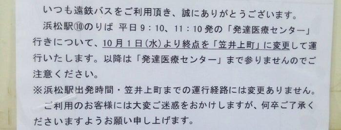 発達医療センターバス停 is one of わたしのバス停.