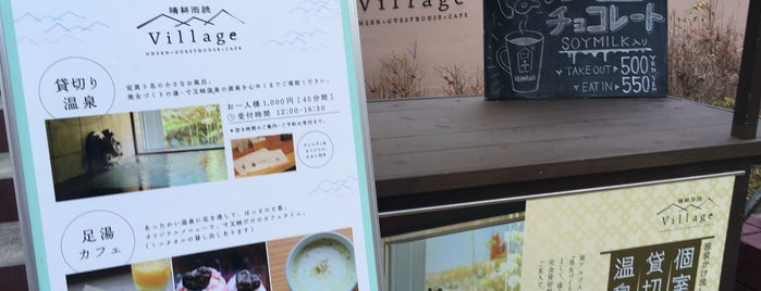 Village 足湯Cafe is one of Tempat yang Disukai 西院.