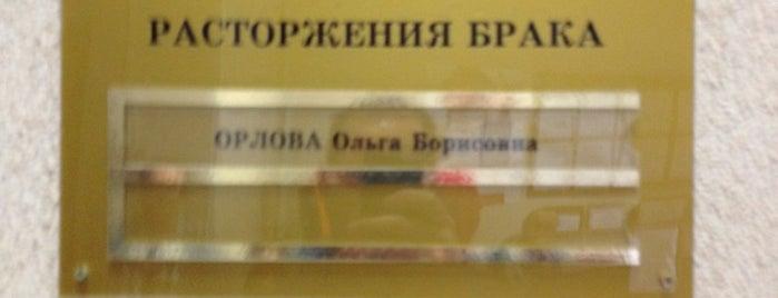 Левобережный отдел ЗАГС is one of 주변장소4.