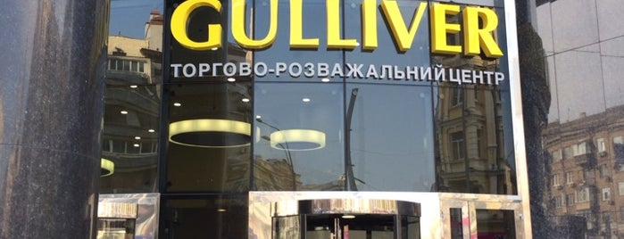 ТРЦ «Gulliver» is one of Lieux qui ont plu à Anna.