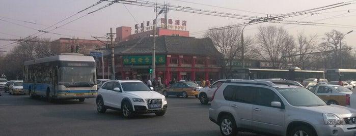 白魁老号饭庄 is one of สถานที่ที่ MAC ถูกใจ.