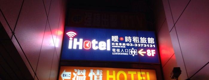 噯 時租旅館 iHotel is one of Lugares favoritos de Dee.