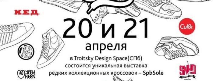 "Пространство ""Троицкий"" / Troitsky design space is one of Stas 님이 저장한 장소."