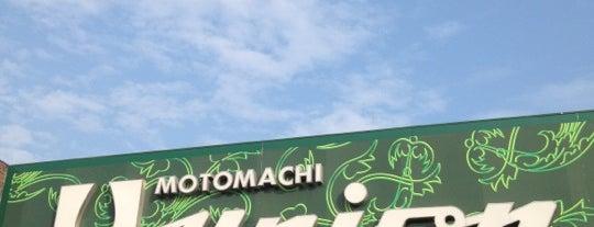 Motomachi Union is one of 神奈川ココに行く! Vol.14.