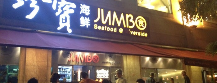 Jumbo Seafood Restaurant is one of HY x SG.