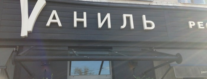 Vаниль is one of Moscow TOP places.