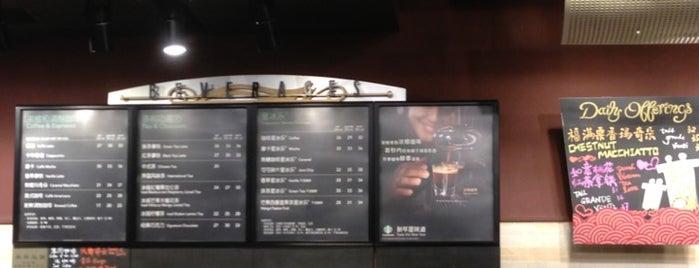 Starbucks is one of China - Shanghai.