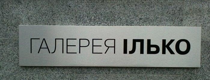 Галерея ІЛЬКО / Il'ko Gallery is one of Ужгород.