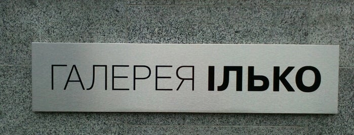 Галерея ІЛЬКО / Il'ko Gallery is one of Anastasya'nın Kaydettiği Mekanlar.