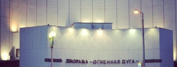 Музей-диорама «Курская Битва» is one of Tempat yang Disukai Alexander.