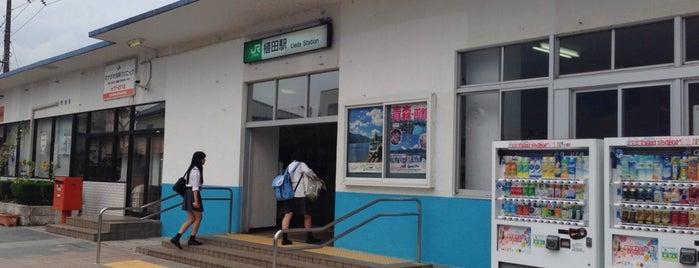 Ueda Station is one of JR 미나미토호쿠지방역 (JR 南東北地方の駅).