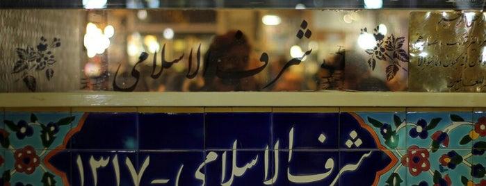 Sharaf-ol-Eslami Restaurant | رستوران شرف الاسلامى is one of Hamilton'un Beğendiği Mekanlar.