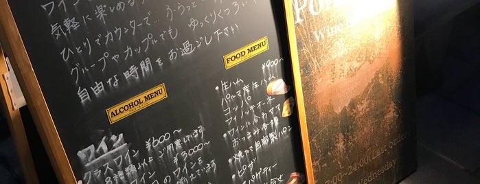 ポニ・アネラ is one of Linda's favorite restaurants and bars in Mie.