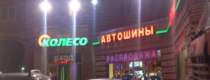 Колесо is one of สถานที่ที่บันทึกไว้ของ Arkady.