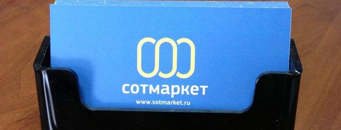 Сотмаркет is one of Интернет-магазин Сотмаркет: сохраненные места.