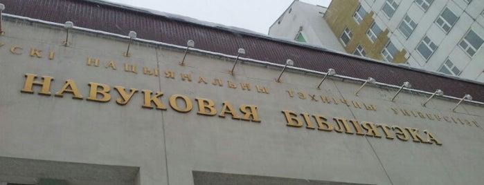 Научная библиотека БНТУ is one of Учёба.
