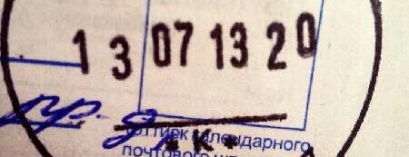 Почта России 127287 is one of Locais curtidos por Катерина.