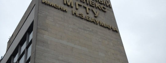 Спорткомплекс МГТУ им. Н.Э. Баумана is one of สถานที่ที่ Семен ถูกใจ.