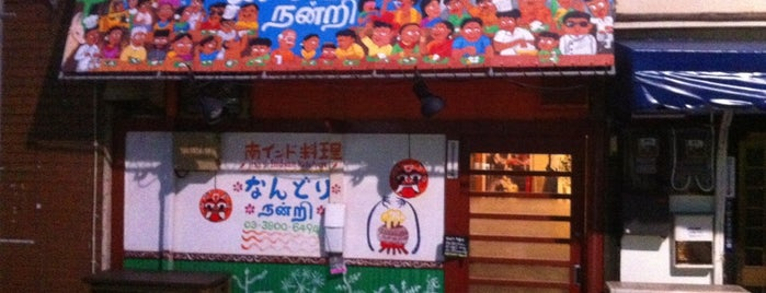 ina's indian kitchen なんどり is one of food tokyo.