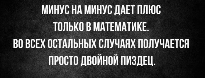 Институт прикладной механики РАН is one of Janoさんのお気に入りスポット.