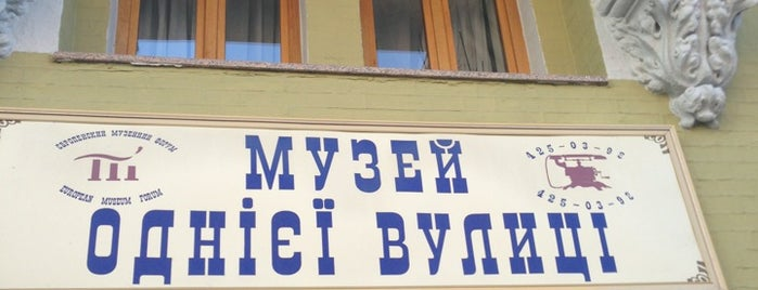 Музей однієї вулиці / One Street Museum is one of Maybe one day....