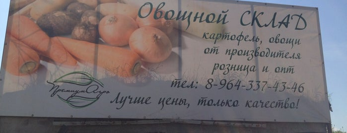 """Премиум Агро"" овощной склад is one of Elbrus'un Kaydettiği Mekanlar."