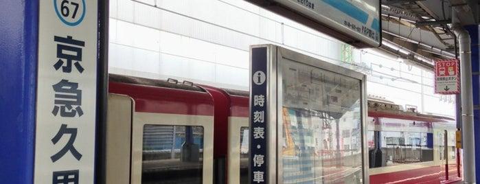 Keikyū Kurihama Station (KK67) is one of Steve 'Pudgy''ın Kaydettiği Mekanlar.