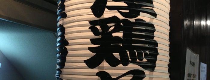 麺屋武一 is one of 行きたいラーメン屋.