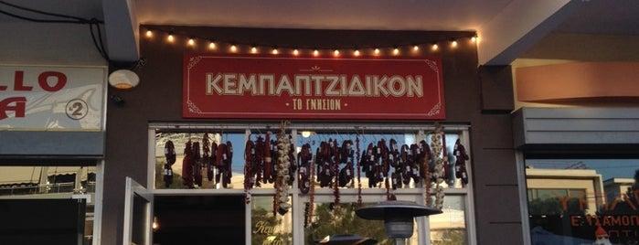 Κεμπαπτζίδικον το Γνήσιον is one of Greece.