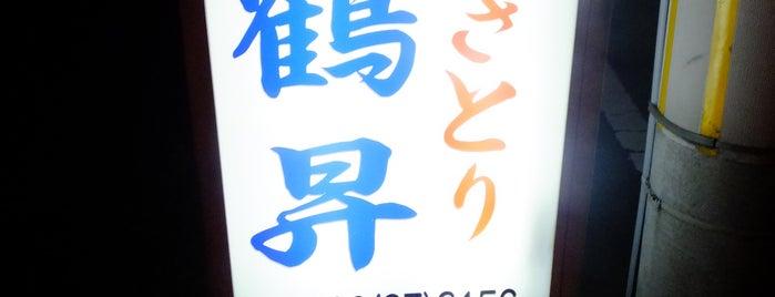 鶴昇 is one of 神輿で訪れた場所-1.