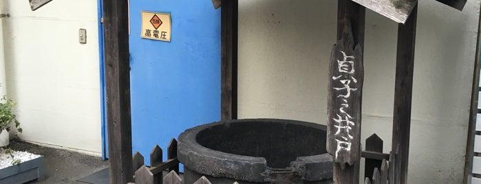 貞子之井戸 is one of ロケ場所など.