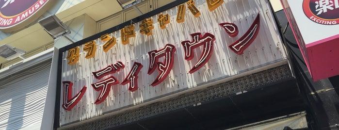 グランドキャバレー レディタウン is one of 気になる.