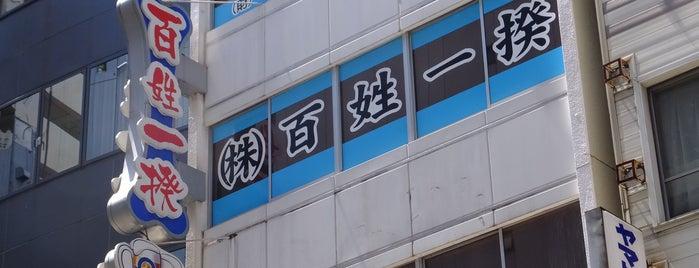 百姓一揆 銀座ビル is one of 気になる.