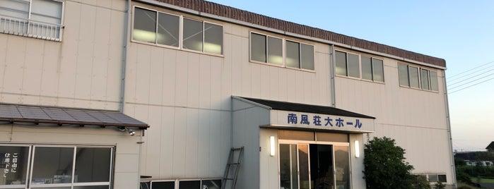 ホテル南風荘 大ホール (体育館) is one of ロケ場所など.