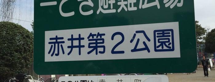 赤井第2公園 is one of 神輿で訪れた場所-1.