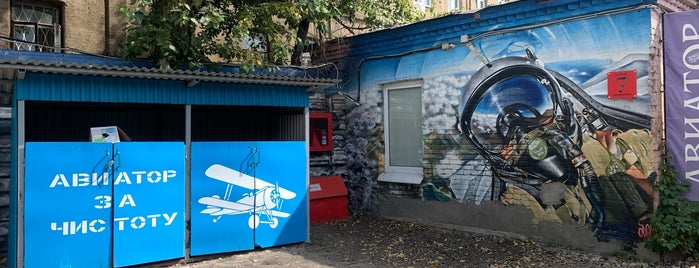 Aviator Art Space is one of Moscow.