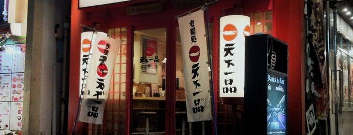 天下一品 is one of 天下一品全店巡り.