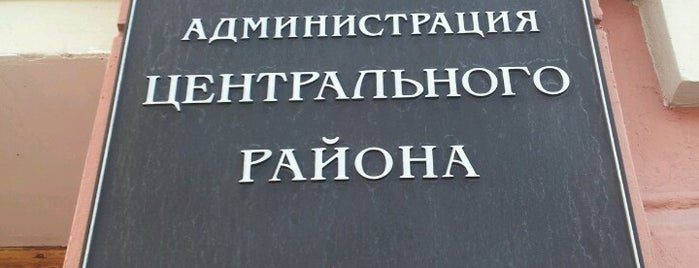 Администрация Центрального района is one of สถานที่ที่ Alexandra Zankevich ✨ ถูกใจ.
