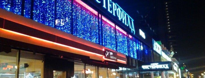 Chesterfield is one of Moscow TOP places.