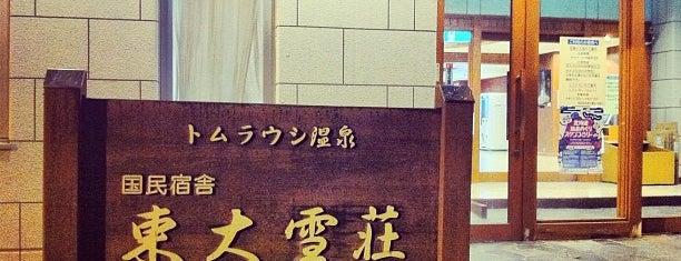 トムラウシ温泉 国民宿舎 東大雪荘 is one of atsushi69さんのお気に入りスポット.