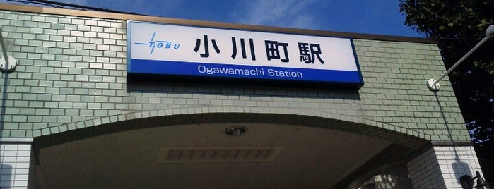 Ogawamachi Station (TJ33) is one of JR 미나미간토지방역 (JR 南関東地方の駅).