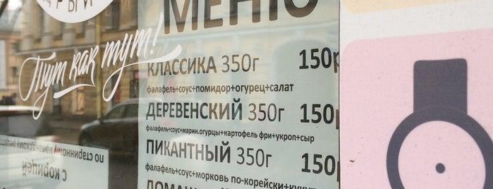 Бодрый нут is one of VEG.