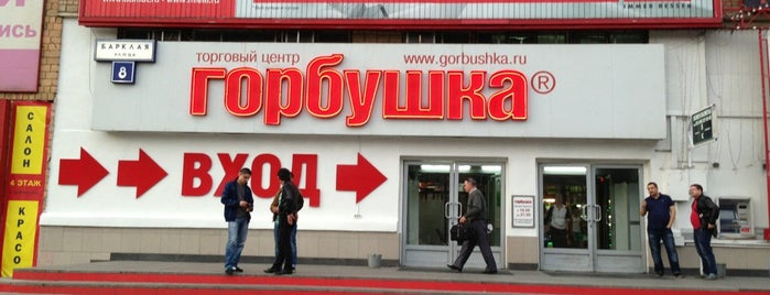 ТК «Горбушка» is one of Мария : понравившиеся места.
